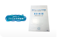 Keikyu Corporation Group( one of the major private railways in Japan) is using our 100% recycled trash bag for their cleaning activities.